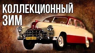 ЗИМ (ГАЗ-12) | Масштабные Коллекционные модели – Автомобили СССР | Зенкевич Про автомобили