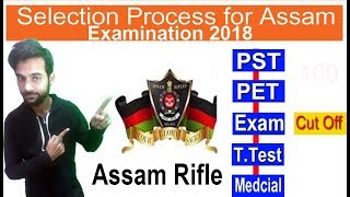 #Assam Rilfe  Bharti ,Selection Procedure Physical Tests to PET, PST, Trade, Exam Pattern , Marks