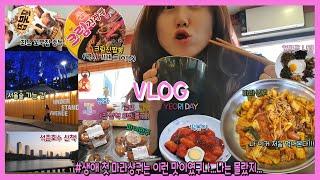 [여리#vlog41] 생애 첫 마라샹궈,크림진짬뽕,떡볶…