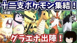 【ポケモンUSUM】グラエナ出陣!十二支統一で対戦してみた!【ゆっくり実況】
