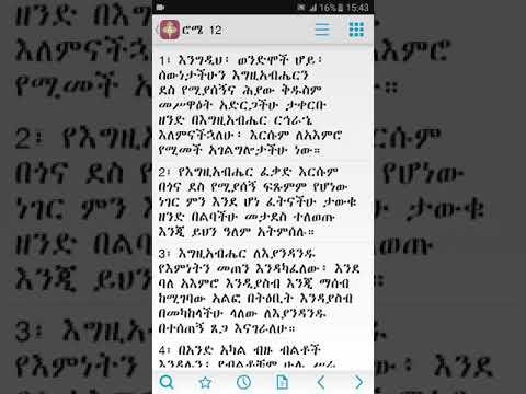 BOCM , reformation by Tesfatsion Alemayehu