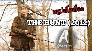 สปอยหนัง The Hunt (2012)