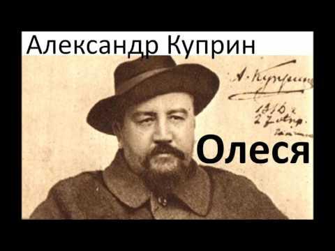 Александр Куприн - Олеся - АудиоКнига