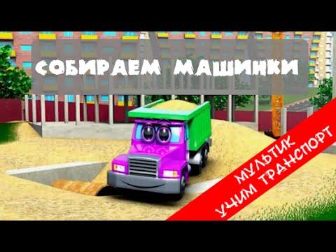 Мультфильмы про машинки Собираем Поезд паззл YouTube