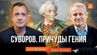 Суворов. Причуды генияБорис Кипнис и Егор Яковлев