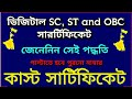 ST, SC and OBC New Update | New Digital Caste Certificate