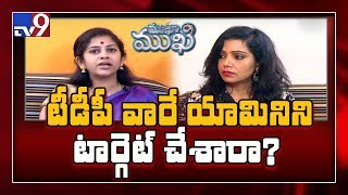 Mukha Mukhi with Sadineni Yamini - TV9