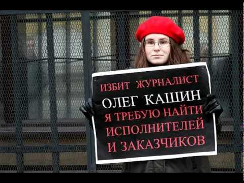 Олег Кашин. Кампания поддержки