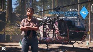 Far Cry 5 Наемники - Аделаида Драбмен | Анонс | Новый трейлер на русском языке