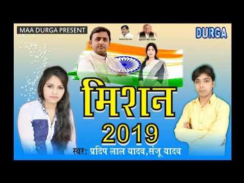 Samajwadi party ke supar hit song Khesari lal yadav ji