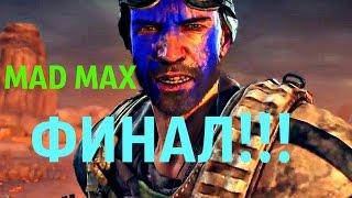 Прохождение Mad Max на PS4, ФИНАЛ!!! ВСЕ ПОТЕРЯНО!!!
