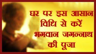 ShankhDhwani | घर पर इस आसान विधि से करें भगवान जगन्नाथ की पूजा | Jagannath Rath Yatra 2021