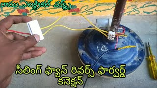How to ceiling fan reverse forward connection || సీలింగ్ ఫ్యాన్ రివర్స్ ఫార్వర్డ్ కనెక్షన్ ||⚡