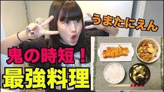 【大関クッキング】誰でも秒でできる超時短ゲキうま料理を作っちゃう