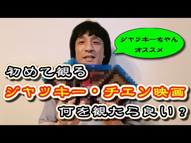 初めて観る【ジャッキー・チェン映画】何を観たら良い?《ジャッキーちゃん》オススメご紹介!!