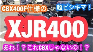 【単車紹介】CBX仕様のXJR400を紹介してみた!