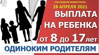 Выплаты от 8 до 16 лет одиночкам и разведенным с 1 июля 2021 года.