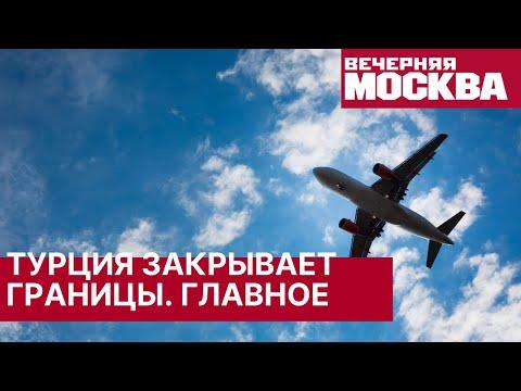 Турция закрывает границы с Россией. Запрет на полеты в Турцию. Что делать российским туристам?