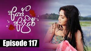 Ape Adare - අපේ ආදරේ Episode 117 | 31 - 08 - 2018 | Siyatha TV Thumbnail