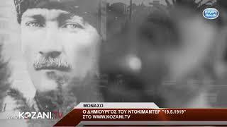 Ο δημιουργός του ντοκιμαντέρ για την γενοκτονία των ποντίων Φώτης Μάραντος μιλά στο kozani.tv