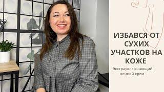 Экстраувлажняющий ночной крем от Mary Kay Для сухих участков на лице и теле