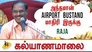 அந்தமான் Airport Bustand மாதிரி இருக்கு : Raja   Andaman Debate Show Promo   Kalyanamalai