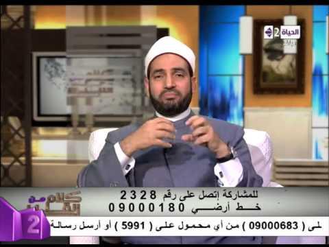 كلام من القلب - الحقني يا شيخ سالم خالي يطلب معاشرتي وأنا خايفه على نفسي - Kalam men El qaleb