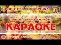 Караоке В роще пел соловушка Русская народная песня mp3