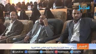 مأرب..   ندوة في جامعة إقليم سبأ بمناسبة اليوم العالمي للغة العربية
