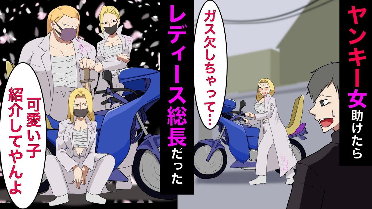 🔴隠キャでキモオタの俺がガス欠のバイクを助けたら地元で有名なレディース総長だった→総長「お礼にすげぇ可愛い子紹介してやんよ♪」→そこに現れたのは…【スカッとする話】【漫画】