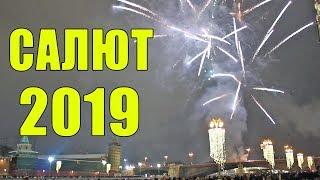 САЛЮТ на Красной площади - НОВЫЙ ГОД 2019 / Fireworks on Red Square - NEW YEAR 2019