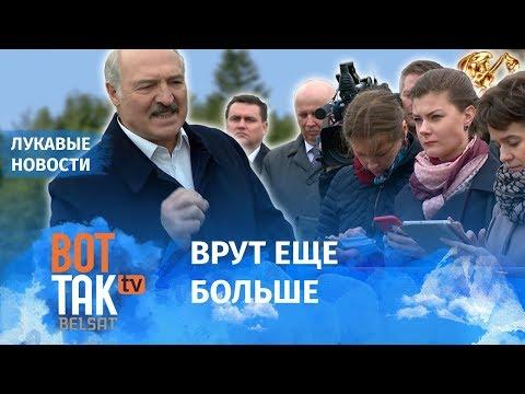 6 фейков о коронавирусе – от Лукашенко и государственных СМИ / Лукавые новости
