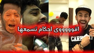 حسن وحسين - اقوى الاحكام تسمعهااا في حياتك !!