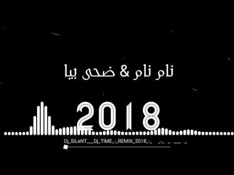 Download ريمكس اغنية نام نام & ضحى بيا dj silent & dj time 2018 Mp4 baru