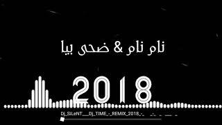 ريمكس اغنية نام نام & ضحى بيا dj silent & dj time 2018