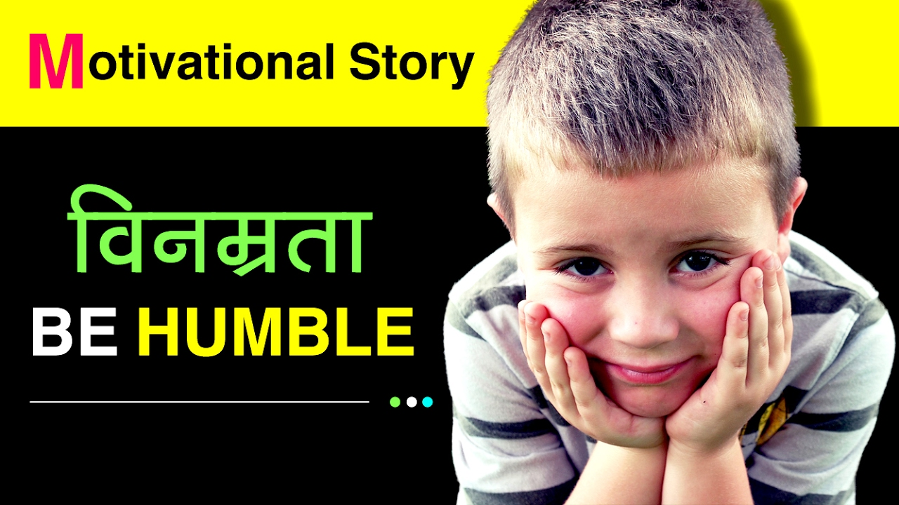 Top 10 Best Motivational Story in Hindi | विनम्र बने