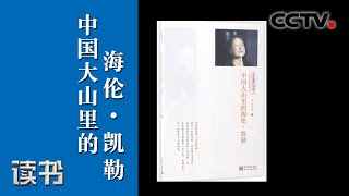 《读书》 20200402 李柯勇 《中国大山里的海伦·凯勒》 大山里的海伦·凯勒4  CCTV科教