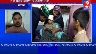 School Bus Accident Bathinda, Channel 2