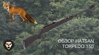 Пневматическая винтовка Hatsan Torpedo 150 (Видео-обзор)