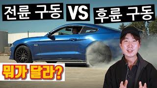 전륜 구동, 후륜 구동, 4륜 구동의 차이점과 장단점 …