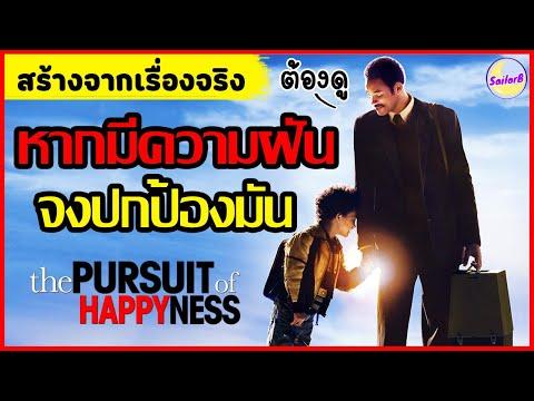 เรื่องจริง! จากชายไร้บ้านสู่เศรษฐีพันล้าน [สปอยหนัง] l The Persuit of happyness (2006) by SAILORB