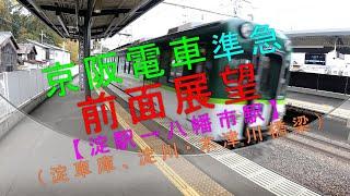 京阪電車【準急前面展望(淀駅→八幡市駅)】(淀川・木津川橋梁)
