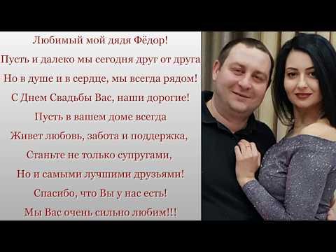 Любимому дяде Фёдору и Олесе в день Свадьбы от племянника Александра!