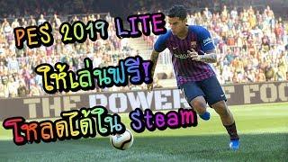 ตัวอย่างเกม Pro Evolution Soccer 2019 Lite เกมฟรี น่าลอง นึกว่าดูบอลถ่ายทอดสด :  PES 2019 Lite