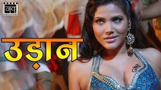 Bhojpuri Film Udaan | Seema Singh | Item Song Shooting | On Location | Nav Bhojpuri