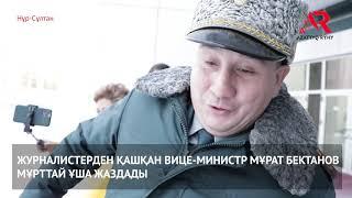 Журналистерден қашқан вице-министр Мұрат Бектанов мұрттай ұша жаздады