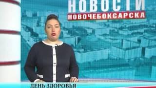 19 марта - День здоровья и спорта(Очередной День здоровья в Новочебоксарске, как и на территории всей Чувашии, состоится 19 марта. У горожан..., 2016-03-18T07:43:36.000Z)