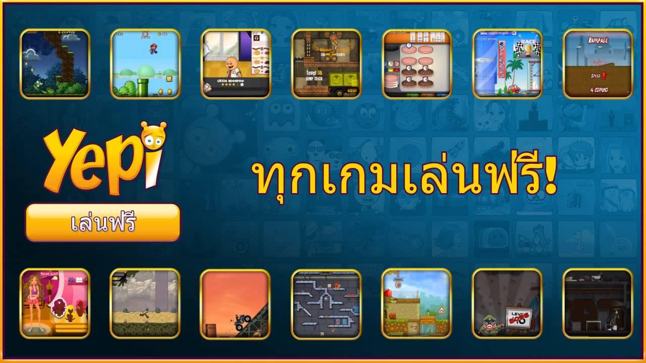 Play Yepi Games – Thailand