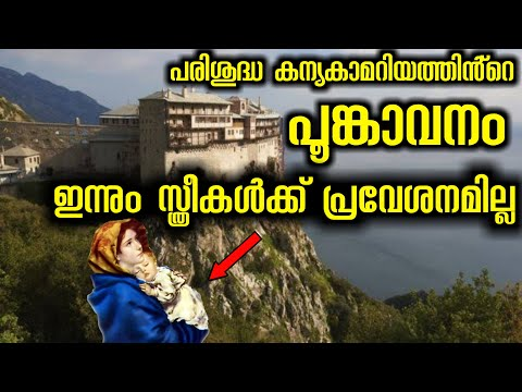 The holy mountain monks of Mount Athos   Malayalam   Why are women banned from Mount Athos?