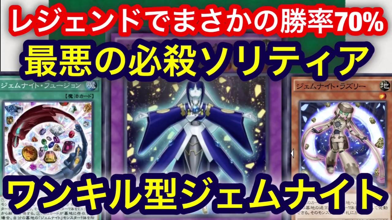 融合融合融合!新規ジェムナイトが超ガッチャ!!【遊戯王Duel ...